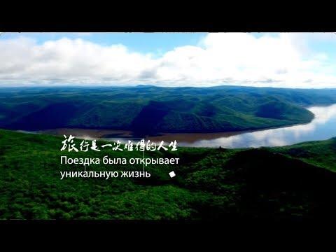 《錦繡中國》黑龍江·鶴崗 1230   Fantastic China, Hegang County, Heilongjiang Province Ep. 18 HD