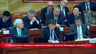 Депутат: Кыргызстандын энергетикасын мугалим менен тигүүчү башкарып жатат