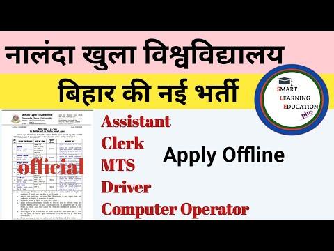 Nalanda Open University Bihar|| Non Teaching Vacancy||Last date 25 Oct 2020