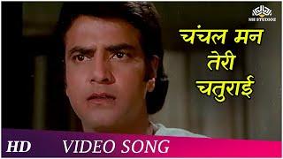 Chanchal Man Teri Chaturai | Sankoch (1976) | Kishore Kumar | Sadhana Singh | Hindi Romantic Song