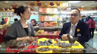 地道藥材介紹- 靈芝、菌類及鹿製品 Introduction of lingchi, mushrooms and deer products
