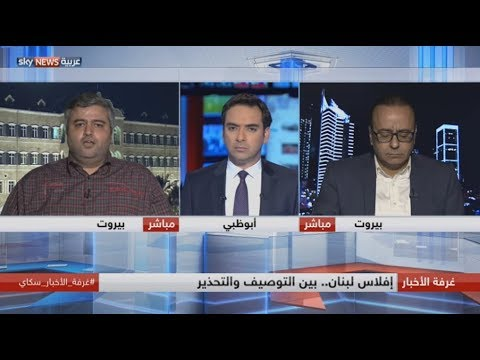 إفلاس لبنان.. بين التوصيف والتحذير  - نشر قبل 13 دقيقة