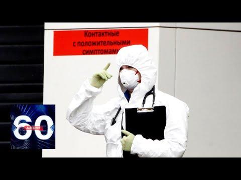 Испанский сценарий: что не так с мерами России по борьбе с коронавирусом? 60 минут от 24.03.20