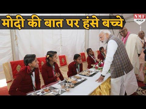 PM Modi ने ऐसा क्या कहा कि हंसने लगे बच्चे ?
