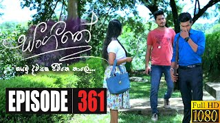 Sangeethe | Episode 361 08th September 2020 Thumbnail