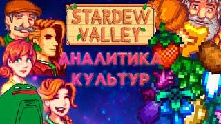 Аналитика ВСЕХ культур в Stardew Valley