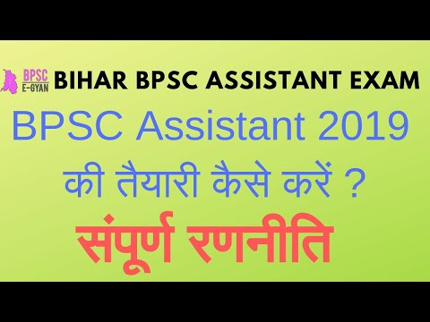 Bpsc Study Material 2019 - Notes | |Study material | Hindi