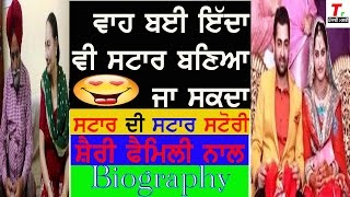 Sharry mann biography in punjabi |with family| wife | father mother | about songs | about movies|