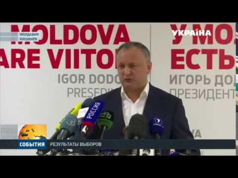 Игорь Додин новый президент Молдавии - Продолжительность: 1:05