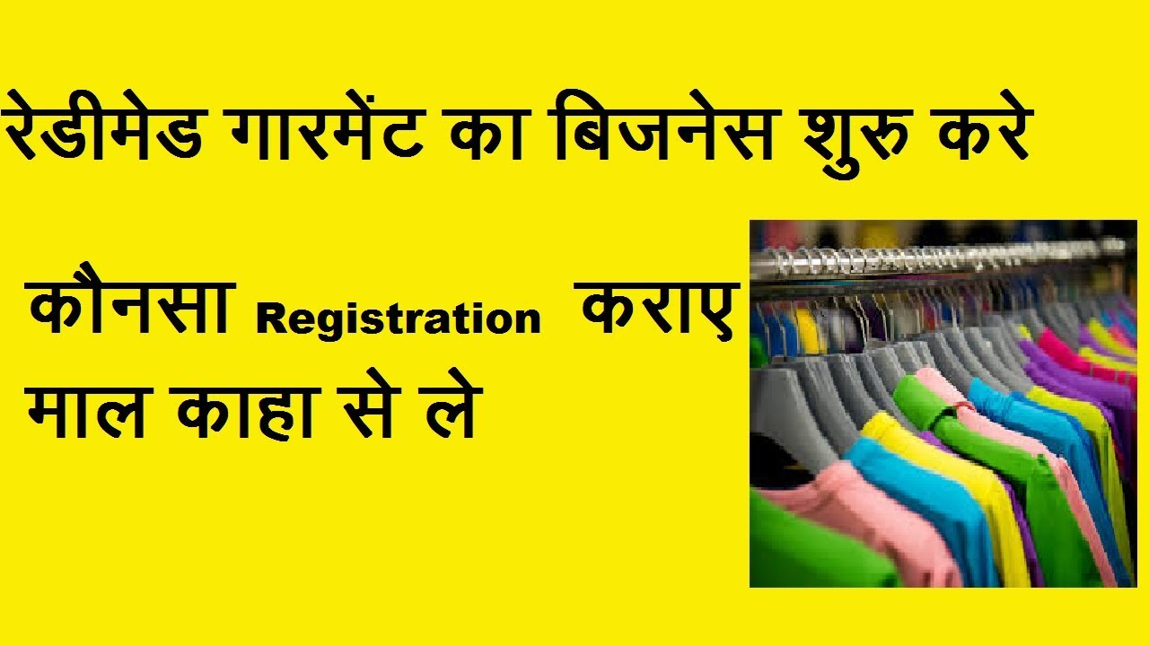 Start Readymade Garments Business in Low Investment and Earn Good Profit