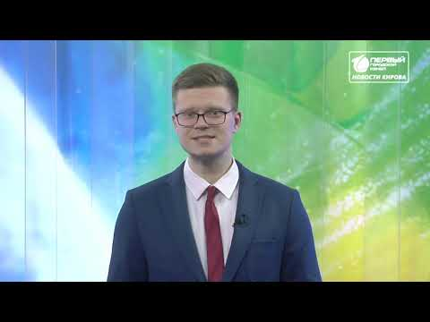 Новости Кирова выпуск 18.02.2020
