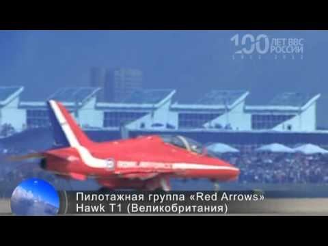 Крылья России -