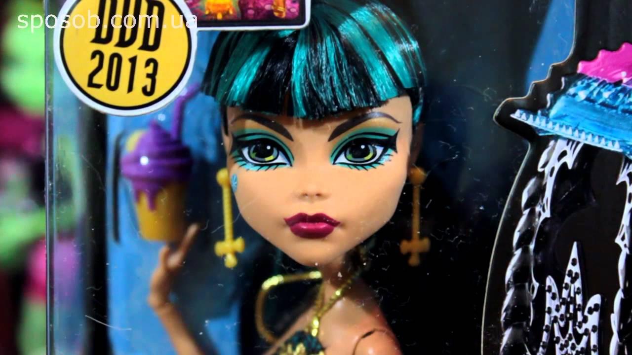 Мои куклы Монстер Хай Клео де нил - YouTube