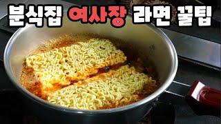 분식집 라면끓이는 방법…