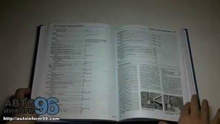 Книга по ремонту Сааб 9-5 (Saab 9-5)