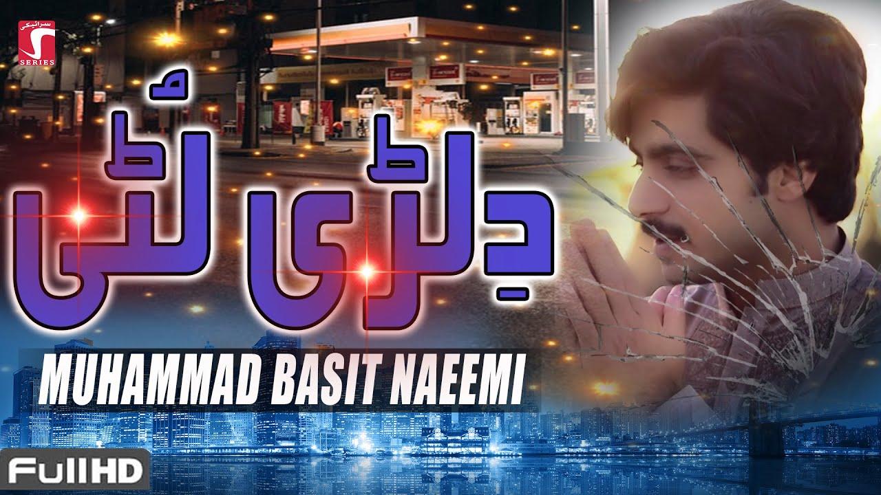 Dilri Luti Tain Yaar Sajan | Muhammad Basit Naeemi | Latest Punjabi And Saraiki | Saraiki Series