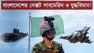 চীন-রাশিয়া নাকি ইউরোপ-আমেরিকা, কোন দেশ থেকে কিনবে বাংলাদেশ। Bangladesh next submarine & fighter jets