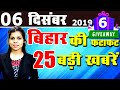 Latest Daily Bihar today news from Bihar districts in Hindi i.e. 6th  December 2019