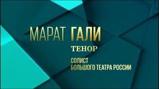 Марат Гали. Российские мастера исполнительского искусства XXI века