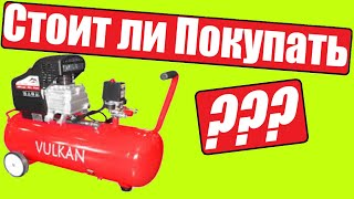 КОМПРЕССОР VULKAN IBL 50B - Hyundai HY2050/ОБЗОР/ВСЯ ПРАВДА!!!!