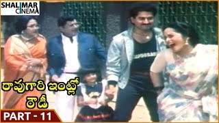 Rao Gari Intlo Rowdy Movie || Part 11/11 || ANR, Vanisri || Shalimarcinema