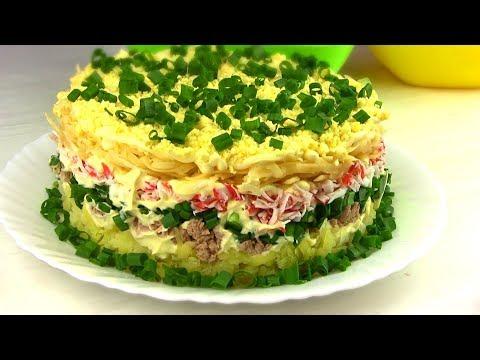 Салат'Аристократ'/Праздничный салат из