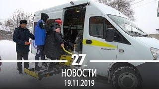 Фото Новости Прокопьевска  19.11.2019