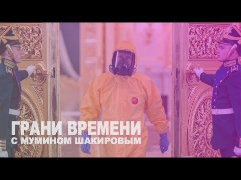 Путин борется с