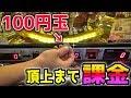 【メダルゲーム課金】頂上に行くまで100円玉入れ続けたらいくらかかるのか?