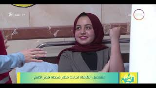 8 الصبح - التفاصيل الكاملة لحادث قطار محطة مصر الأليم
