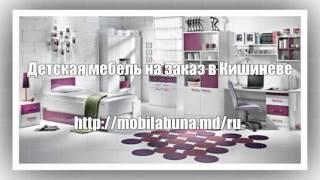 Мебель на заказ в Кишиневе 079924444(http://www.mobilabuna.md/ru/ - Мебель на заказ в Кишиневе 079924444., 2015-10-24T14:40:10.000Z)