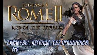 Rome 2 Total War. Сиракузы.Легенда. Без пращи. #5