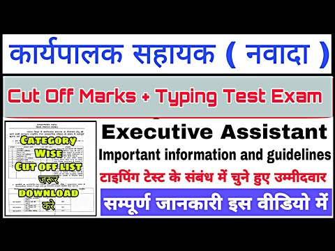 Cut Off Marks Category Wise + Typing Test Exam Date - Executive Assistant Nawada District 2018