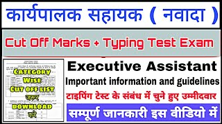 Cut Off Marks Category Wise + Typing Test Exam Date - Executive Assistant  Nawada District 2018 by RPR Education