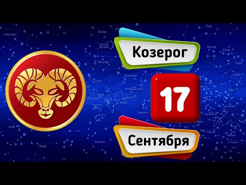 Гороскоп на завтра /сегодня 17 Сентября /КОЗЕРОГ /Знаки зодиака /Ежедневный гороскоп на каждый день