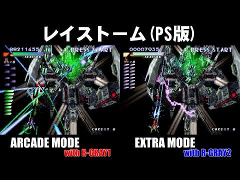 [STAGE#8] レイストーム アーケードモードとエクストラモードの比較