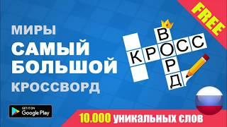 Кроссворды Сканворды Бесплатно