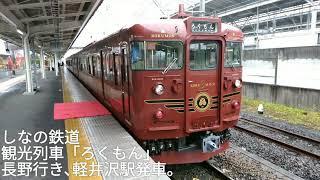 【観光列車】しなの鉄道観光列車「ろくもん」快速列車 長野行き 軽井沢駅発車。