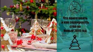 Что готовить и как сервировать стол на Новый 2019 год / Канал «Вкусные рецепты»