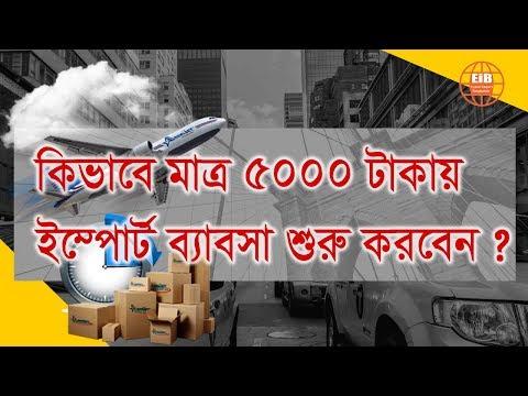 মাত্র ৫ হাজার টাকায় ইম্পোর্ট ব্যাবসা শুরু করুন । How to start import business only 5000/= Taka