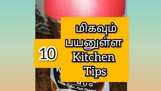 10 வகை கிச்சன்  Tips/very useful kitchen tips in Tamil