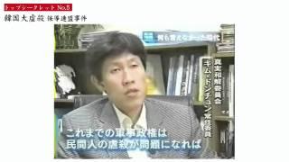 韓流トップシークレット【サウスコリアの秘密を厳選紹介】
