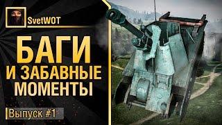 Баги и забавные моменты №1 - от SvetWOT [World of Tanks]