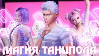 Магия танцпола - LOOKBOOK - The Sims 4 + список модов