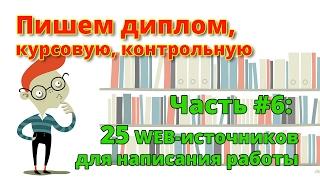 25 Интернет-Источников для написания диплома