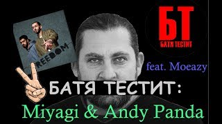 "Батя смотрит ""Miyagi & Andy Panda feat. Moeazy - Freedom"" | Реакция Бати"