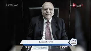 ملعب ONTime - وداعا..حسين صبور