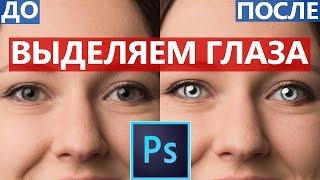 Как ВЫДЕЛИТЬ ГЛАЗА на портрете в Photoshop I Школа Adobe