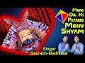 मेरे Dil की पतंग में Shyam - Latest Khatu Shyam Bhajan 2017 - Saurabh-Madhukar - Video Song