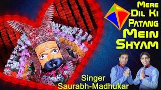 Video मेरे Dil की पतंग में Shyam - Latest Khatu Shyam Bhajan 2017 - Saurabh-Madhukar - Video Song download MP3, 3GP, MP4, WEBM, AVI, FLV Juni 2018